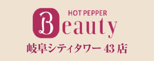 ホットペッパービューティ 岐阜シティタワー43店