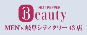 ホットペッパービューティ 岐阜シティタワー43店 MENS