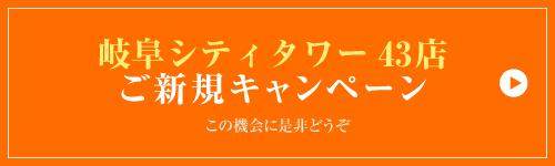 岐阜シティタワー43店ご新規キャンペーン