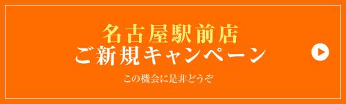 名古屋駅前店ご新規キャンペーン